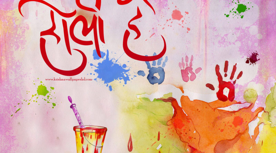 Holi Background in HD Free Download